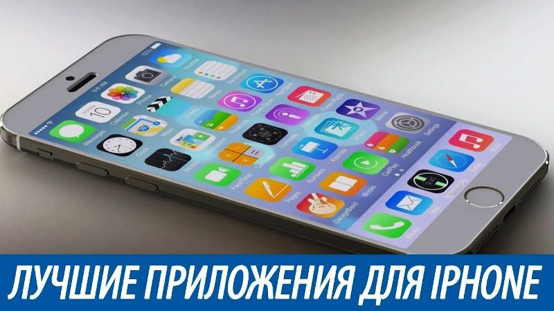 полезные программы для айфона 5 s