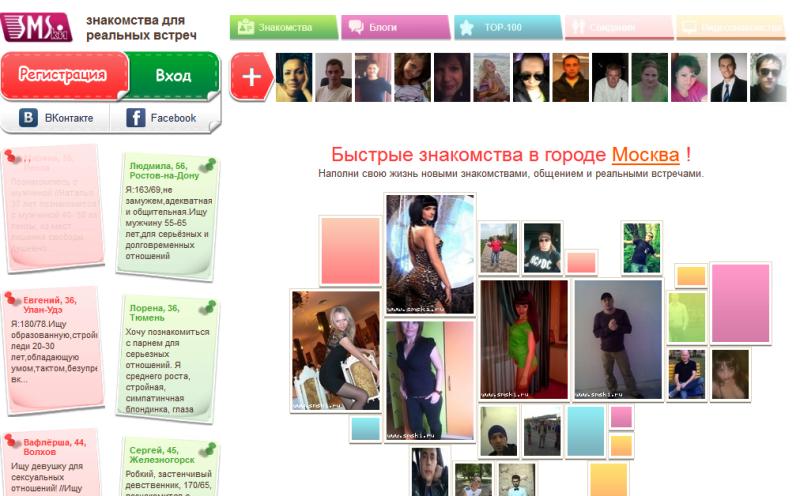 Сайты Знакомств С Мобильного Телефона