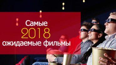 samye-ozhidaemye-filmy-v-2018-godu