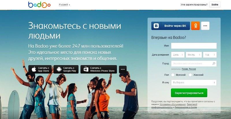 Сайт знакомств мобильная версия